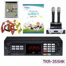 TKR-355HK 가정용 노래반주기 노래방기계 세트