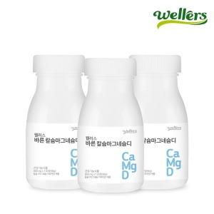 바른 칼슘 마그네슘 비타민D 뼈에좋은 영양제 3병