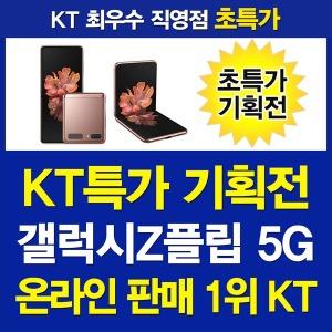 KT본사1위/갤럭시Z플립 2세대 5G/업계최고혜택100%