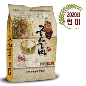 미농 황강구수미 현미10kg 현미쌀 2020년산 햅현미