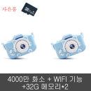 넥스 x5s 4000만화소 2세대 고양이발 WIFI -블루+블루