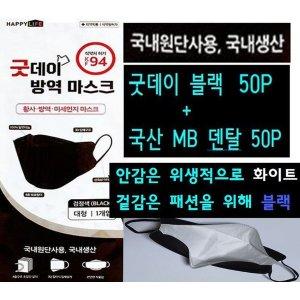 KF94 마스크 블랙 국산원부자재사용 최근제조 50P+사은
