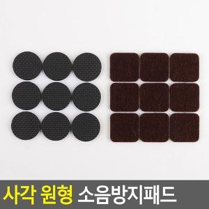 의자발패드 미끄럼방지패드 긁힘방지 미니 동전패드