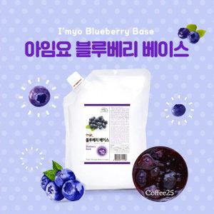 아임요 과일베이스 블루베리베이스 1kg /10종모음
