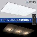 LED 거실등 조명 150W / 오스카+디밍 취침등