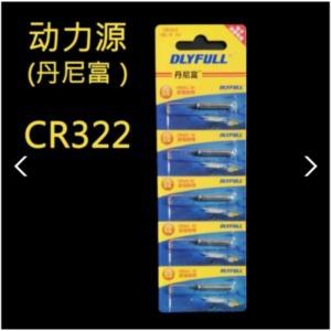 파란낚시 정품 CR322 밧데리 5알