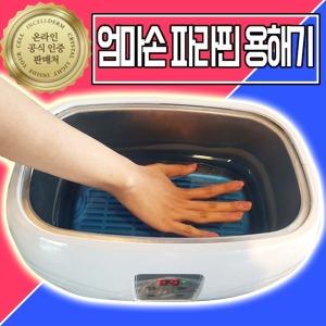 엄마손 파라핀 베스 기계 가정용 파라핀치료기아님