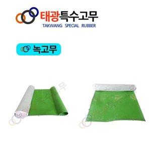 고무시트6 고무매트 미끄럼방지/골고무/PVC/제전/쿠션