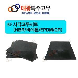 사각고무시트 1 바닥매트/방진패드/바이톤 EPDM NBR