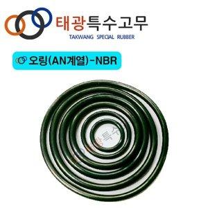 오링(AN)계열/NBR2 고무링 패킹