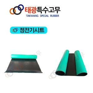 고무시트2 고무매트 미끄럼방지/골고무/PVC/제전/쿠션
