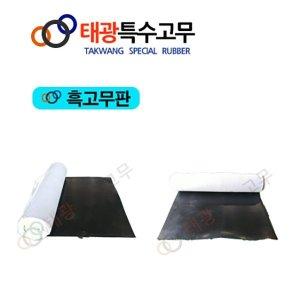 고무시트3 고무매트 미끄럼방지/골고무/PVC/제전/쿠션
