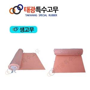 고무시트5 고무매트 미끄럼방지/골고무/PVC/제전/쿠션