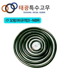 오링(비규격)계열2 (2)/NBR 고무링 패킹