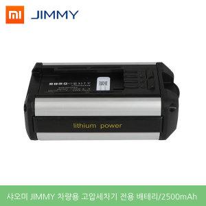 샤오미 JIMMY 차량용 고압세차기 전용 배테리/2500mAh