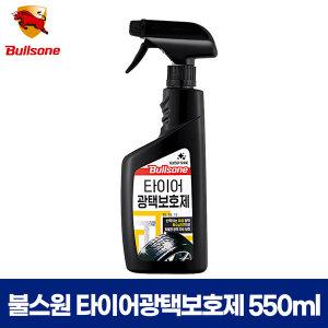 세차용품 불스원 타이어 광택보호제 550ml