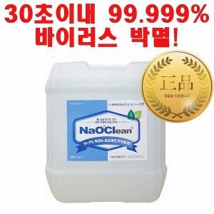 코로나 교회 방역 소독약 20L 치아염소산나트륨 19