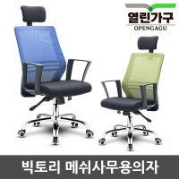 열린가구/무료배송/빅토리메쉬의자/책장/책상/소파