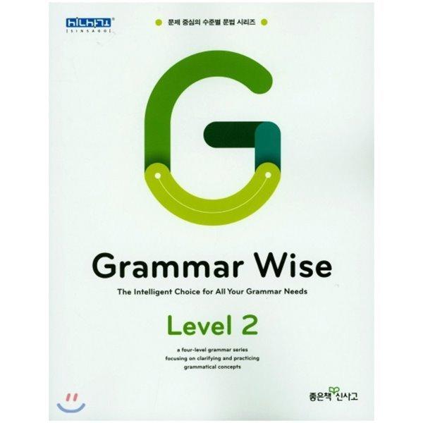 Grammar Wise 그래머 와이즈 Level 2  신사고영어콘텐츠연구소
