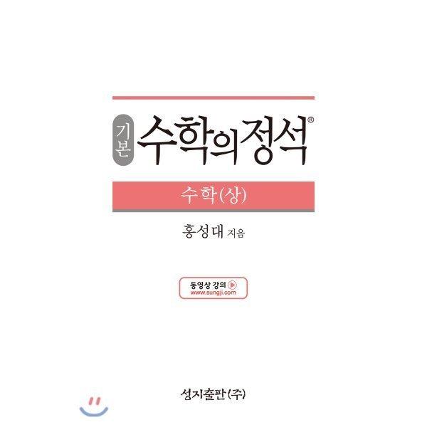기본 수학의 정석 수학 (상) (2020년용)  홍성대