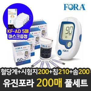 FDA인증 유진포라 혈당계 +포라 시험지200+침210+솜200