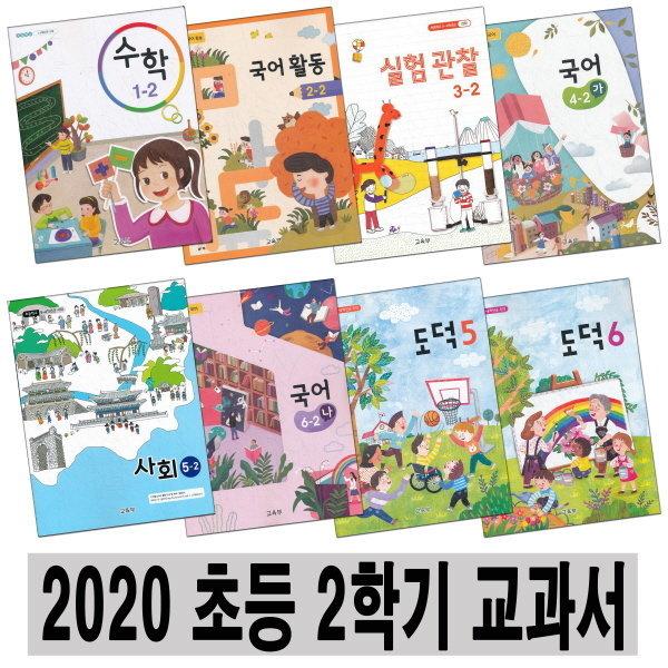 2020년 2학기 초등 교과서 1 2 3 4 5 6 학년 국어 수학 익힘책 사회 과학 도덕 사회과부도 초등학교 선택