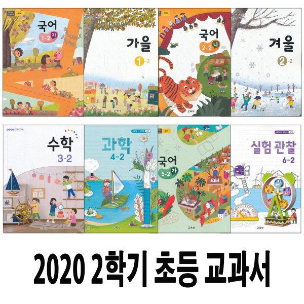2020년 초등교과서 2학기 1-6학년 국어 수학 익힘책 사회 과학 도덕 관찰 사회과부도 초등학교 선택