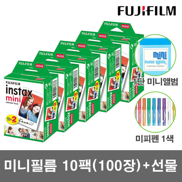 미니필름 10팩(100장)폴라로이드 필름 + 2종선물 증정