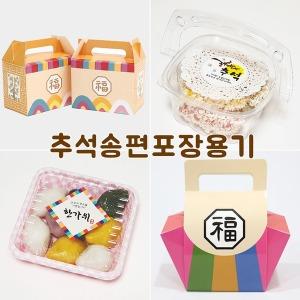 일회용도시락 용기 송편용기 어린이집 통 송편포장