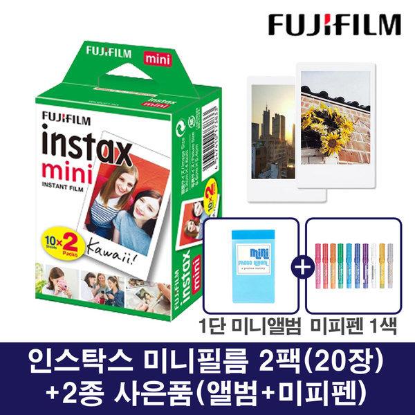 미니필름 2팩(20장)폴라로이드 필름 +1단앨범+미피펜