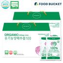 유기농100% 양배추즙 100ml 60팩 HACCP인증
