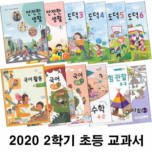 2020년 초등 2학기 교과서 1 2 3 4 5 6 학년 국어 활동 도덕 수학 익힘책 사회과부도 과학 초등학교 선택