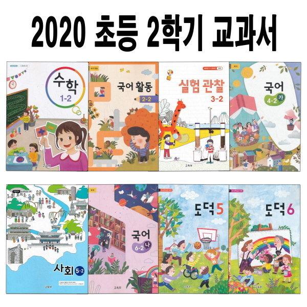 2020년 초등 2학기 교과서 1-6 학년 국어 활동 도덕 수학 익힘책 사회과부도 과학 실험관찰 초등학교 선택