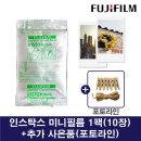 미니필름 1팩(10장)폴라로이드 필름 포토라인 증정