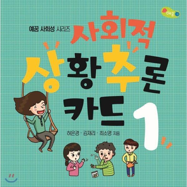 사회적 상황 추론 카드 1  허은경 김재리 최소영