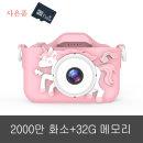 넥스 어린이 유이콘 미니카메라 2000만화소 C형