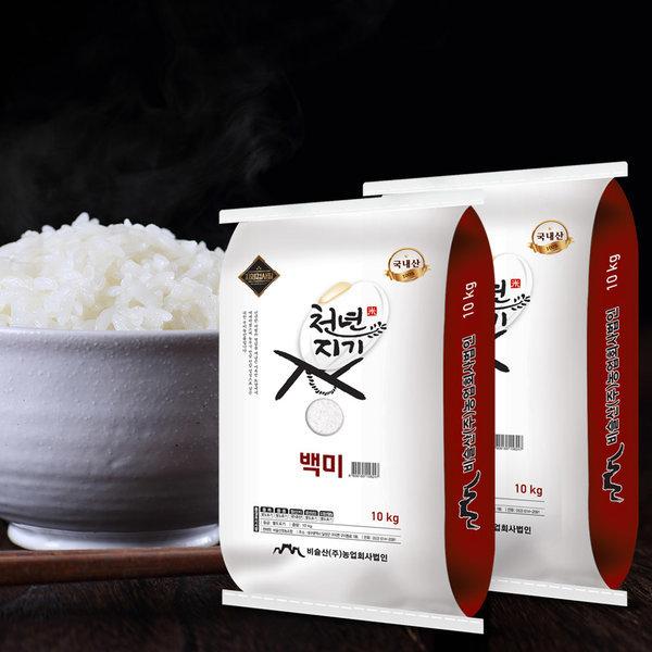천년지기쌀 쌀20kg (10kg x 2포) 2020년 햅쌀