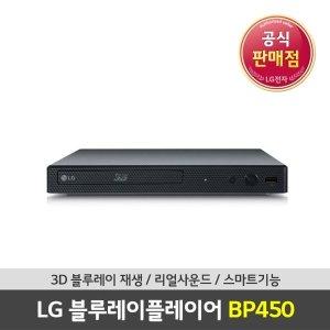 LG 전자 SMART 3D 블루레이 플레이어 BP450