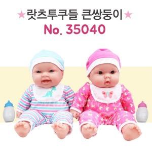 베렝구어 큰쌍둥이(35040) 38cm 68000
