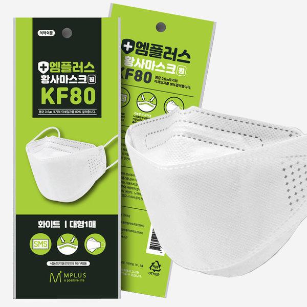 국산 KF80 마스크 황사마스크 1매 식약처허가제품