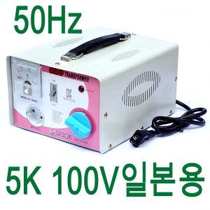 한일변압기 5K 50Hz 일본전지역사용 승압트랜스