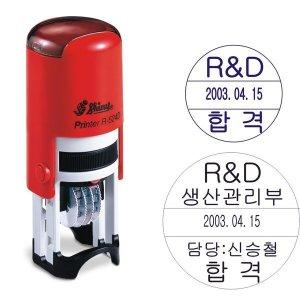 원형검사인 수납인 접수인 검사인 (R-524D) 주문제작