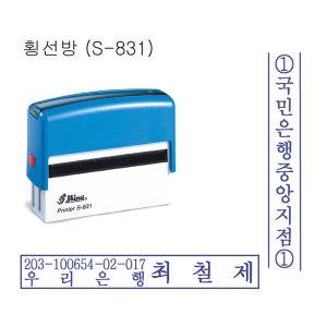장서인 측인 책도장  횡선 계좌번호명판(S-831)