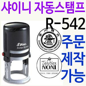 커피홀더 사무용 원형 자동스탬프 R-542 주문제작