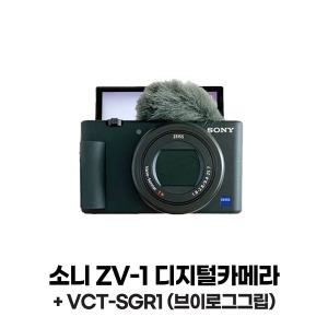 ZV-1 디지털카메라 정품 +VCT-SGR1(브이로그그립)