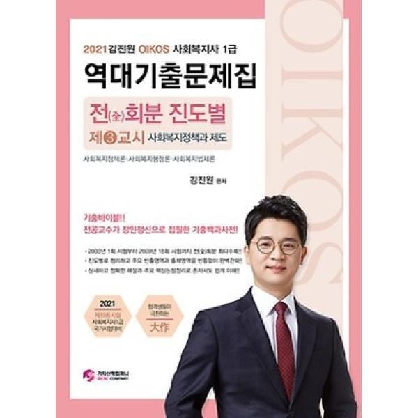 김진원 OIKOS 사회복지사 1급 역대기출문제집-사회복지정책과 제도(2021)