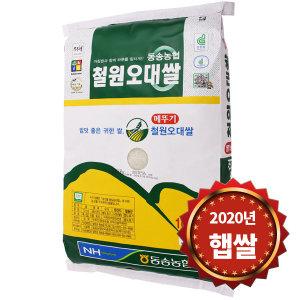 동송농협 메뚜기표 철원오대쌀10kg 2020년산 햅쌀