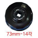오일필터렌치 엔진오일 교환 휠터캡 오일캡 14각 73mm