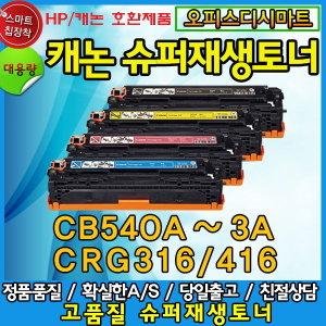 호환CB540A CE320A CRG416 CRG316 검정