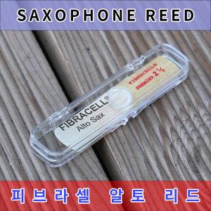 피브라셀 리드 FIBRACELL REED 알토색소폰/용품